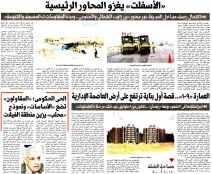 al-masry-al-youm-23-feb-pc-8-9