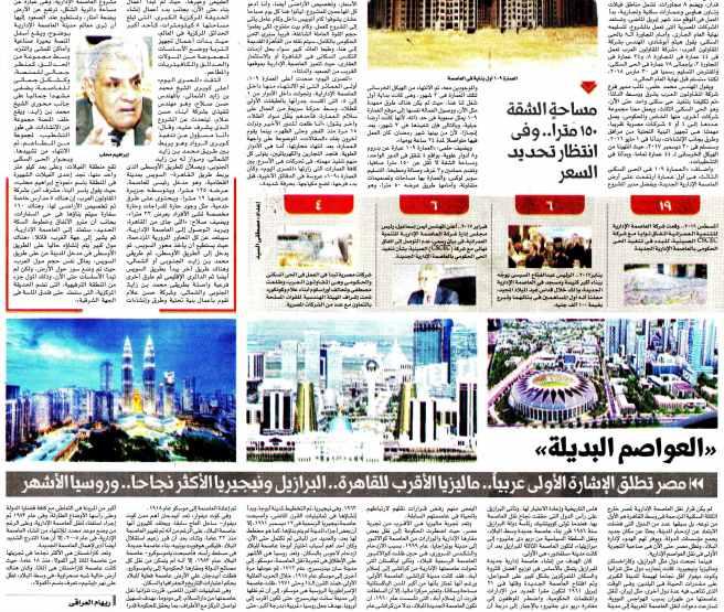 al-masry-al-youm-23-feb-pd-8-9