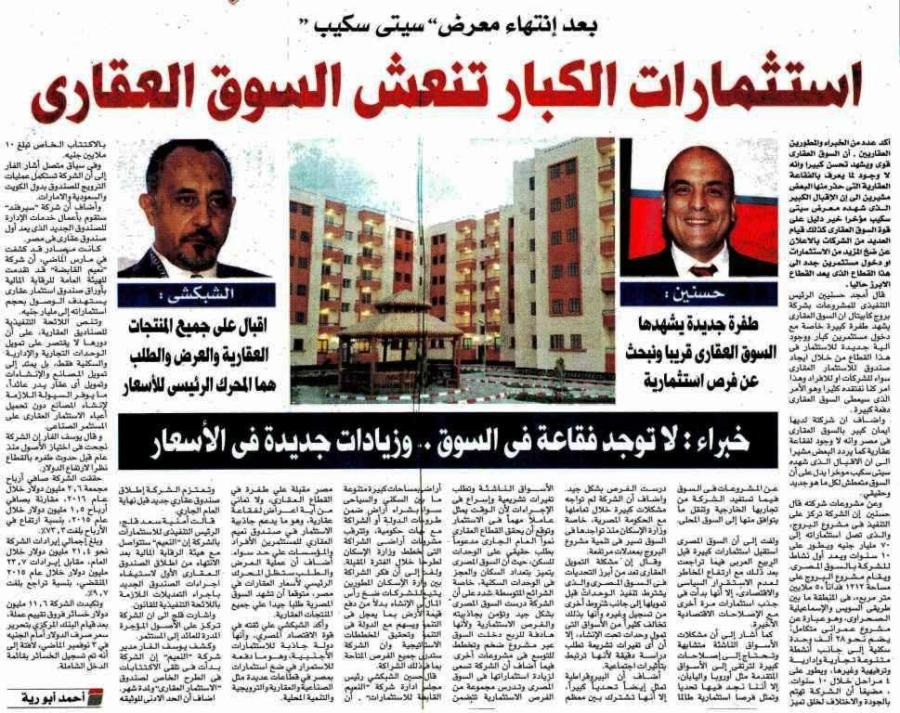A Akhbar Al Masai 9 April P.10.jpg