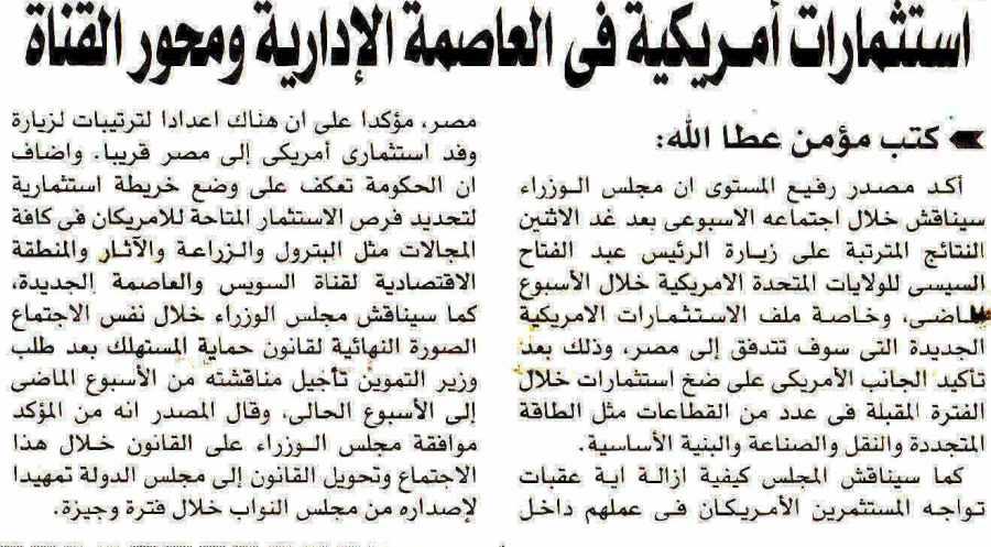 Akhbar Al Youm   8  April P.3.jpg