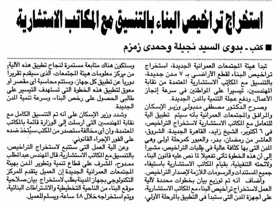 Al Ahram 10 April P.8.jpg