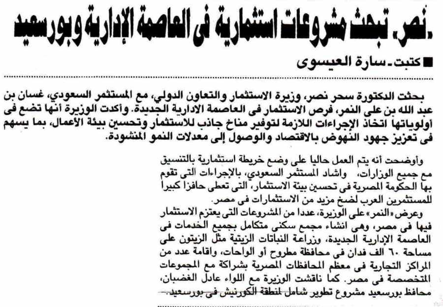 Al Ahram 17 April P.9.jpg
