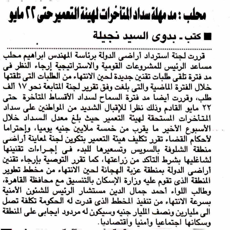 Al Ahram 20 April P.8.jpg