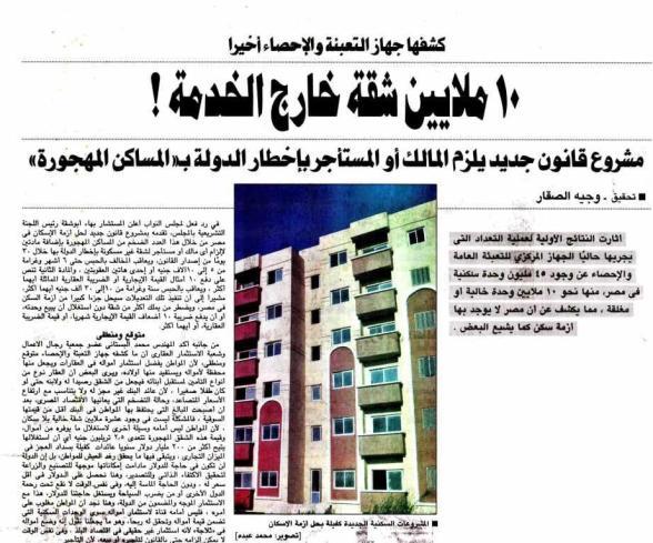 Al Ahram 20 April PA.3