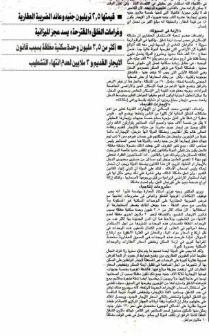 Al Ahram 20 April PB.3