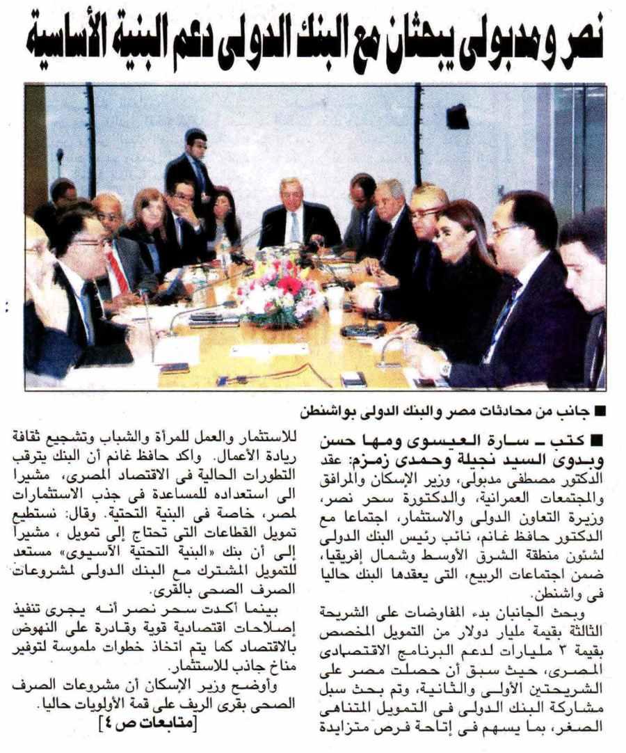 Al Ahram 22 April P.1 a