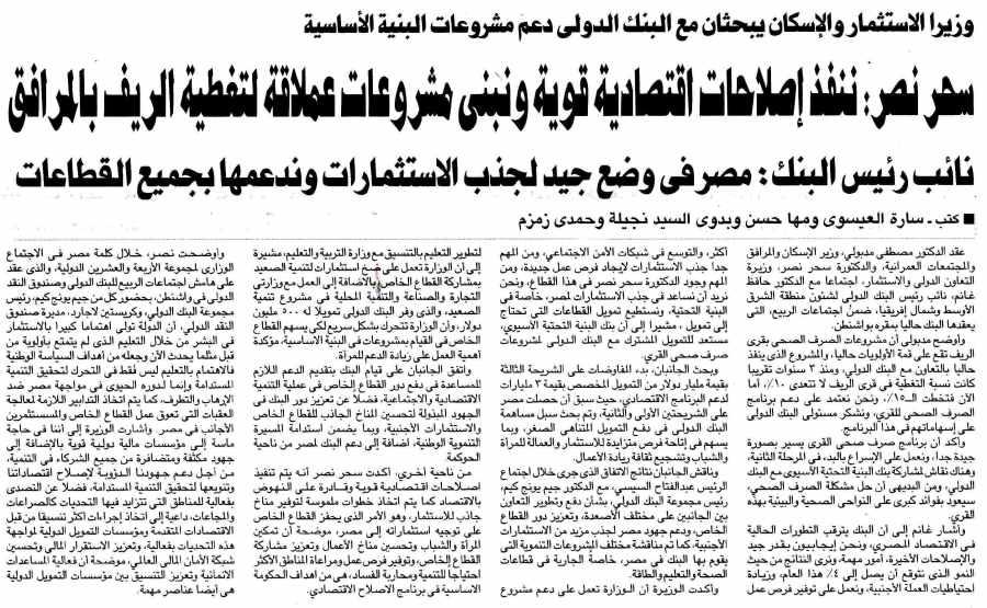 Al Ahram 22 April P.4 b