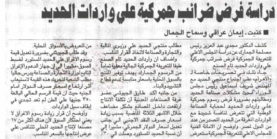 Al Ahram 23 April P.13 B.jpg