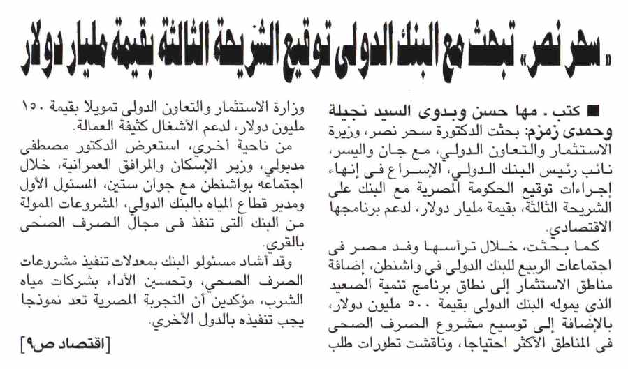 Al Ahram 24 April PA.1-9