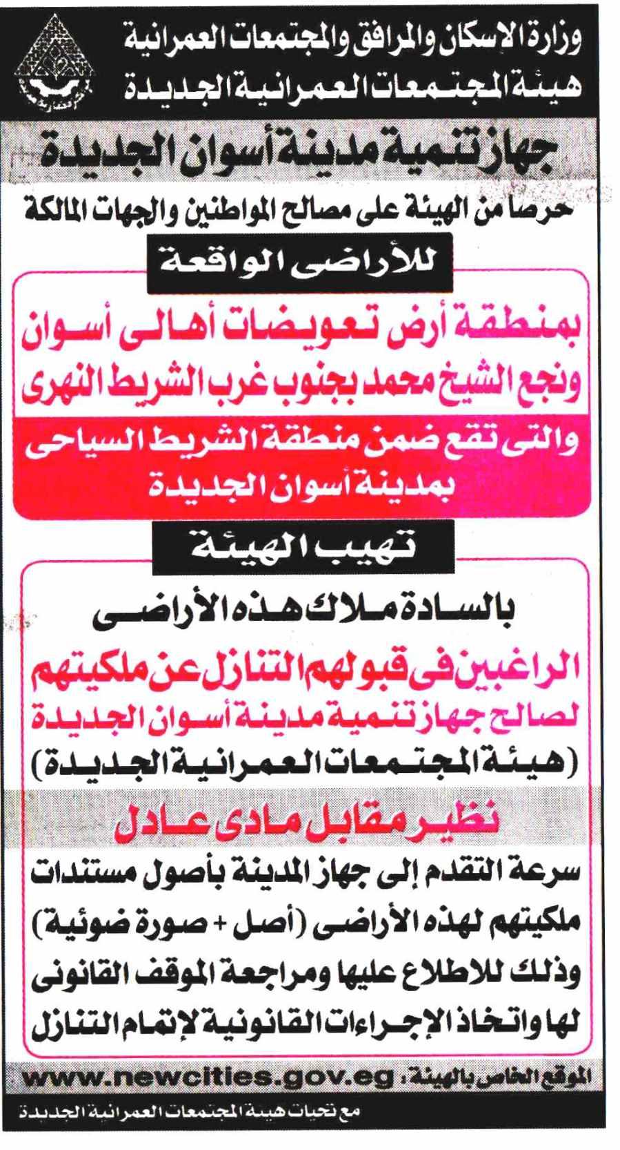 Al Ahram 26 April P.20