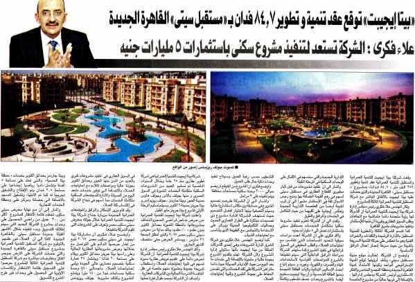 Al Ahram 9 April P.13.jpg
