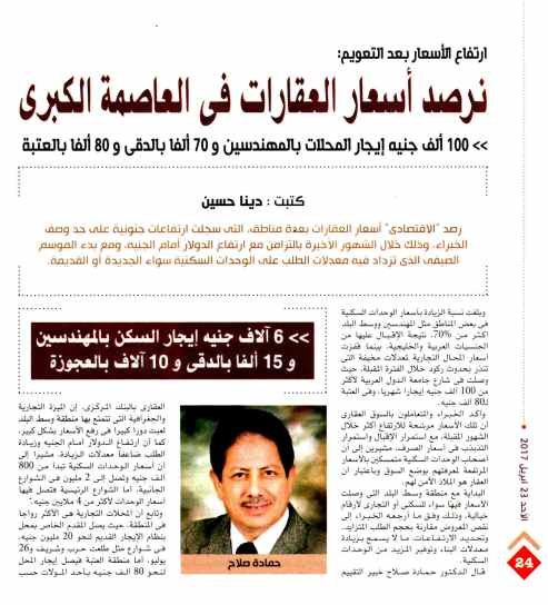 Al Ahram Al Iktisadi 23 April PA.24-25