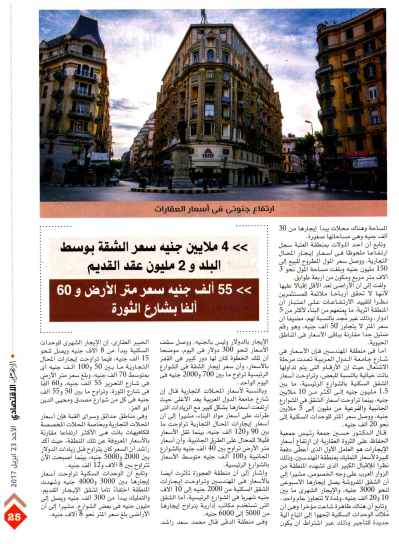 Al Ahram Al Iktisadi 23 April PB.24-25