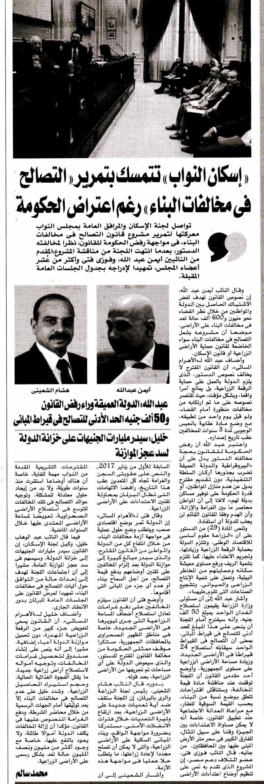 Al Ahram Al Masai 15 April P.6.jpg