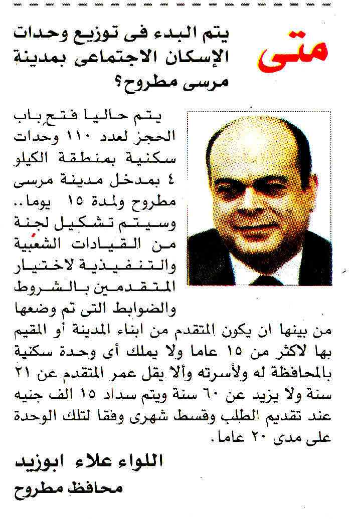 Al Akhbar 21 April P.2