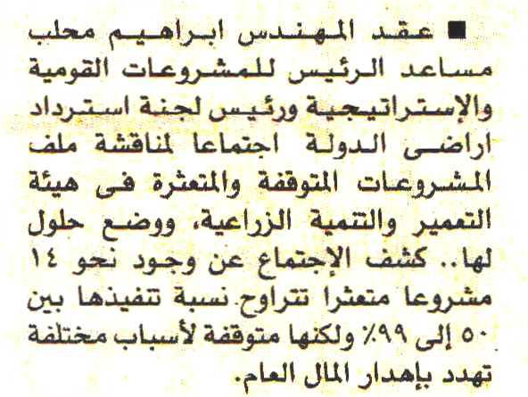 Al Akhbar 21 April P.3
