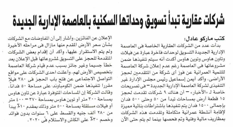 Al Akhbar 27 April P.12