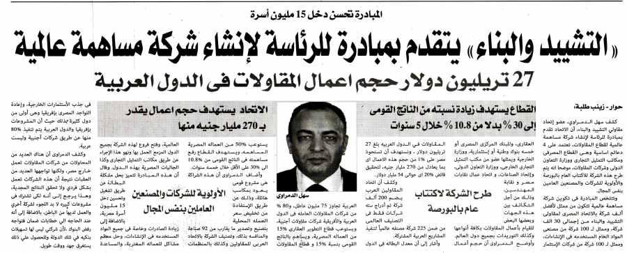 Al Alam Al Youm 18 April P.6 B.jpg
