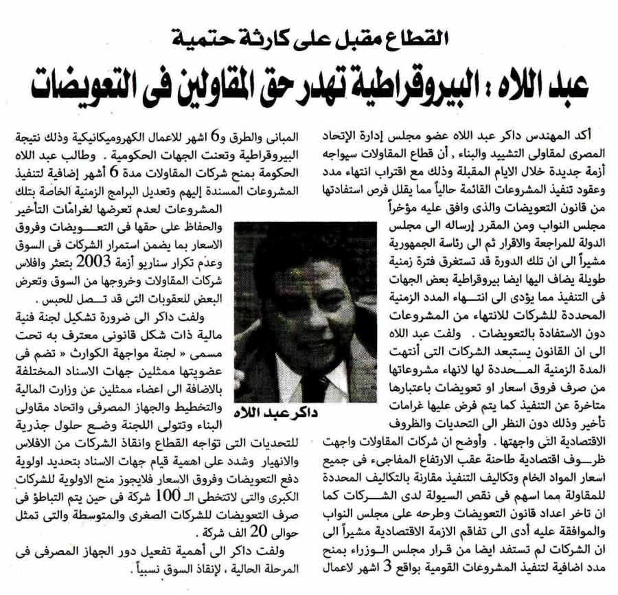 Al Alam Al Youm 18 April P.6 C.jpg