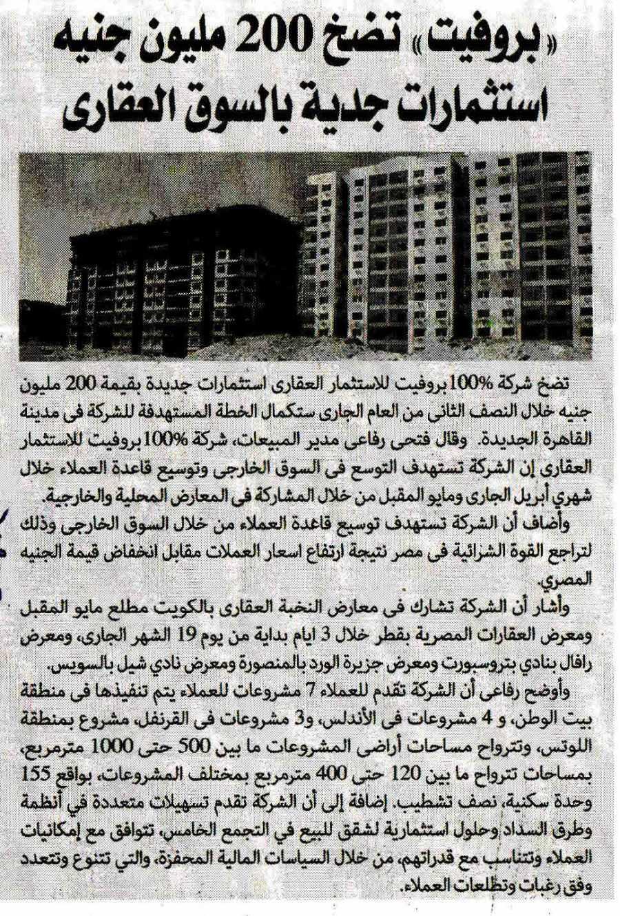 Al Alam Al Youm 18 April P.6 D.jpg