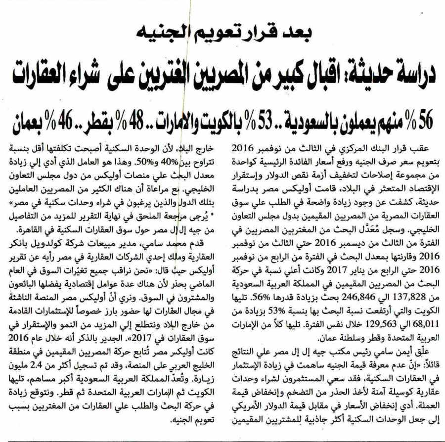 Al Alam Al Youm 18 April P.6 E.jpg