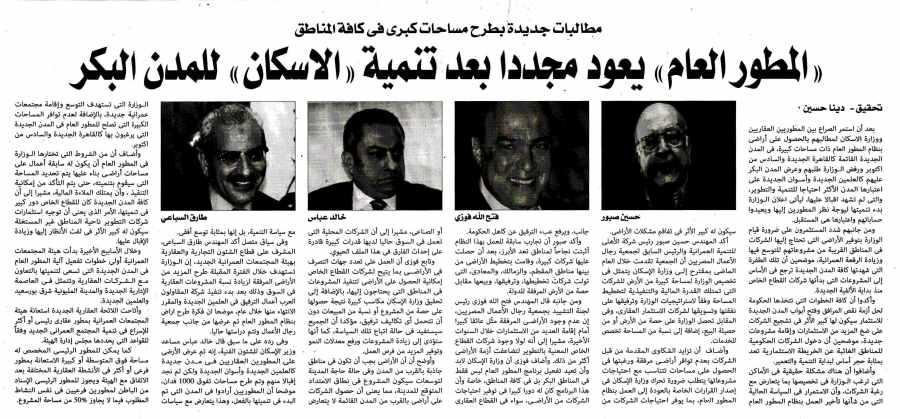 Al Alam Al Youm 18 April P.6 F.jpg
