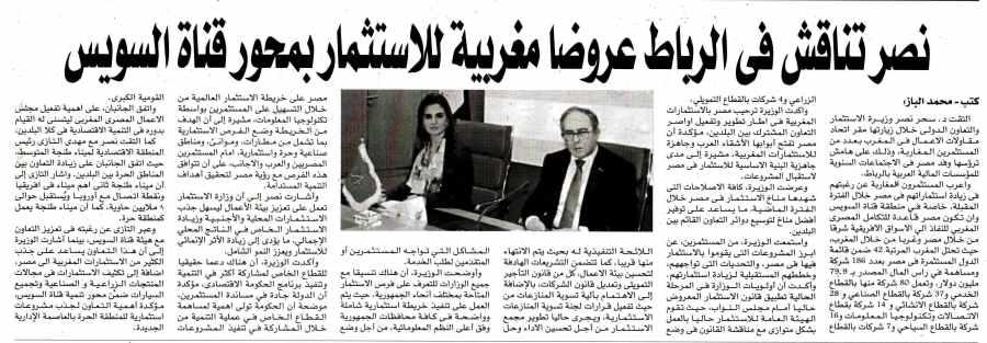 Al Alam Al Youm 19 April P.5.jpg