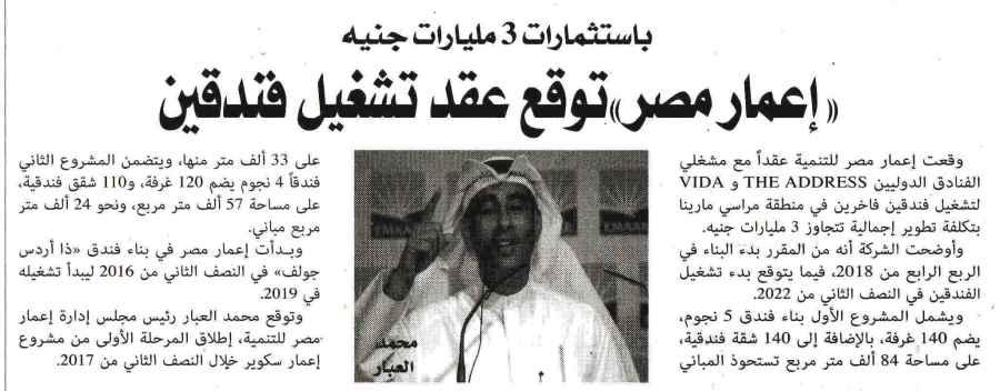 Al Alam Al Youm 26 April P.4.