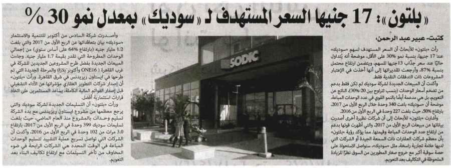 Al Alam Al Youm 26 April P.4
