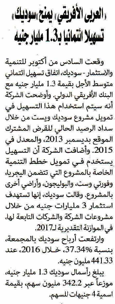 Al Alam Al Youm 6 April P.6.jpg