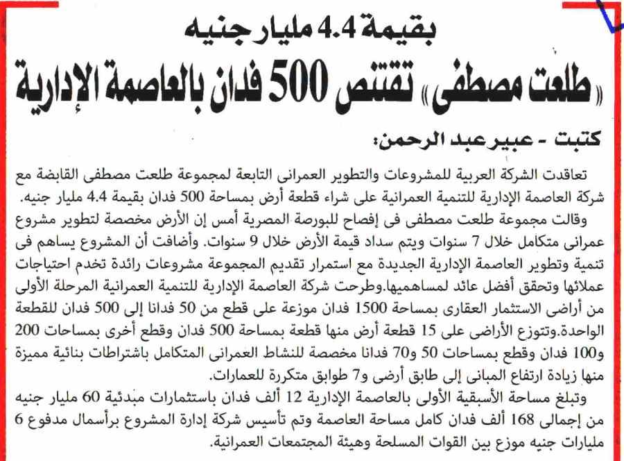 Al Alam Al Youm Weekly 24 April P.1