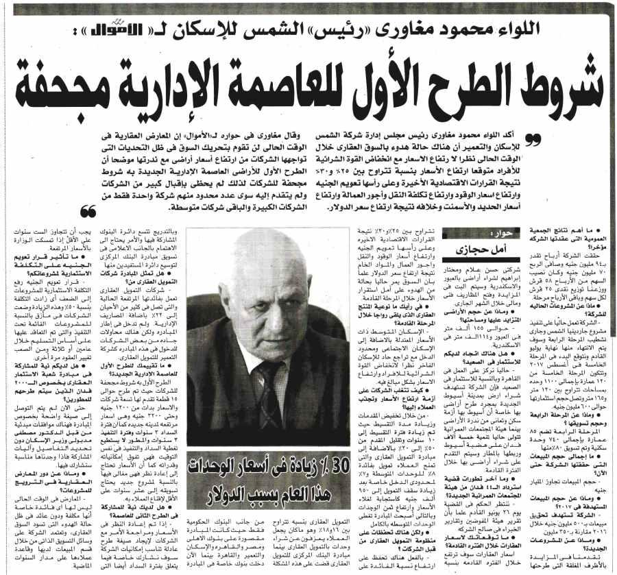 Al Amwal 23 Apriil P.4