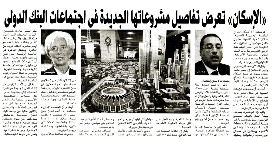 Al Amwal 29 April P.4 A.jpg