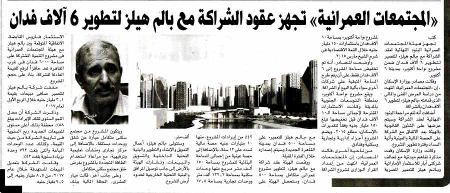 Al Amwal 29 April P.4 E.jpg
