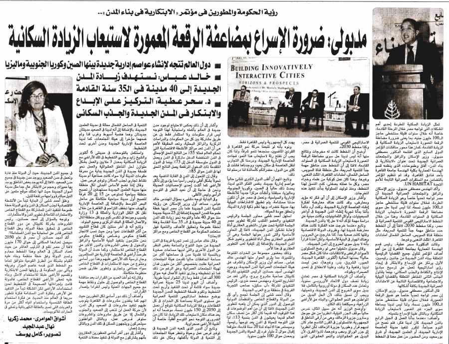 Al Aquaria 23 April P.11