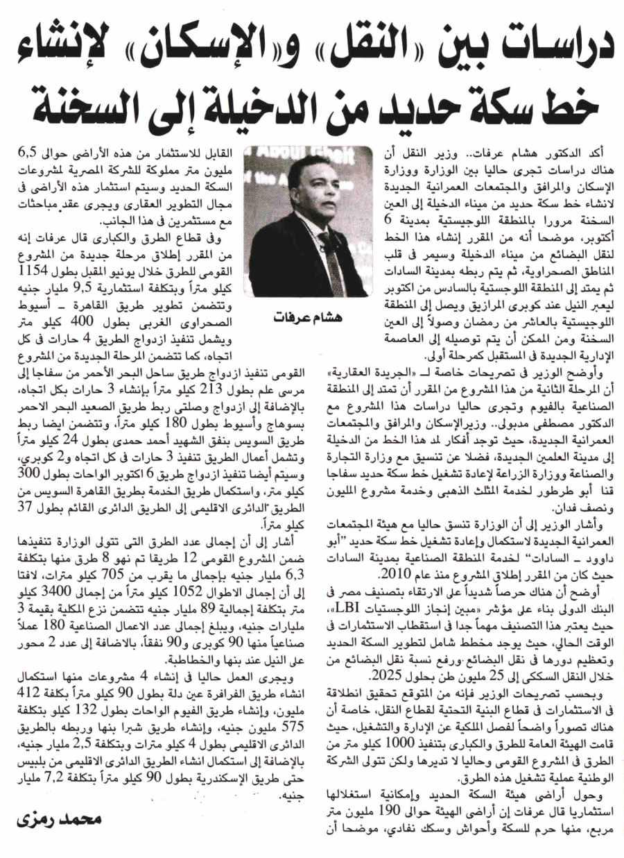 Al Aquaria 23 April P.8