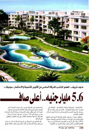 Al Aquaria April PA.116-120