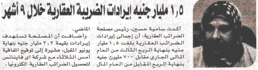 Al Iktisadia 9 April P.8.jpg