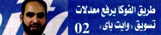 Al Mal 11 April PA.1-2