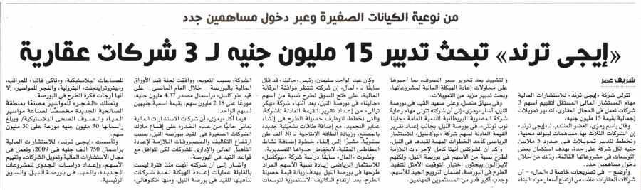 Al Mal 24 April P.2