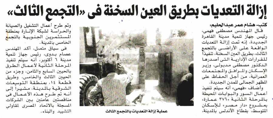 Al Masry Al Youm 22 April P.2