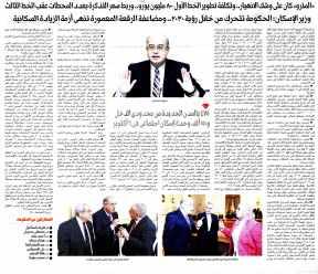 Al Masry Al Youm 6 April PD.8-9