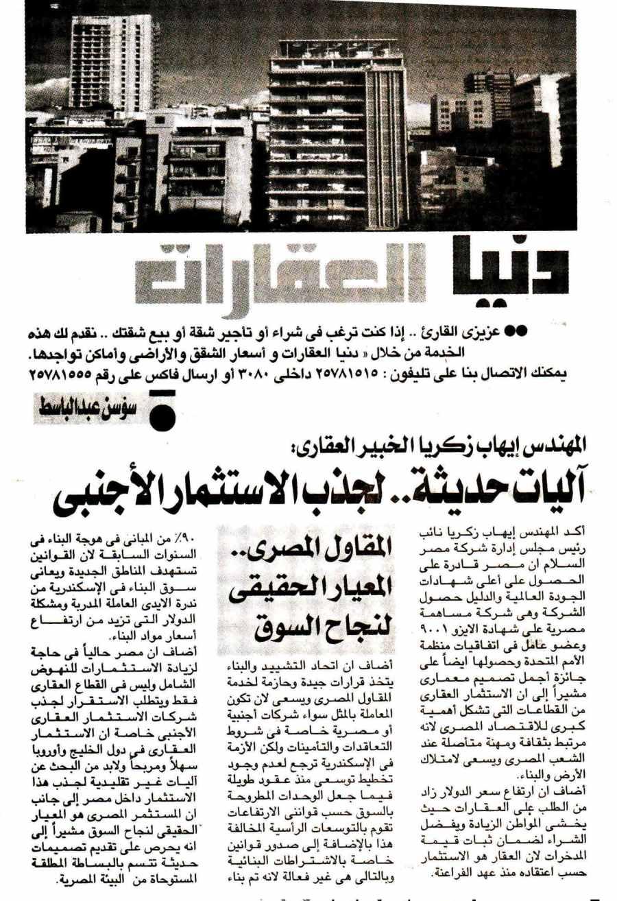 Al Mesaa 15 April P.14.jpg