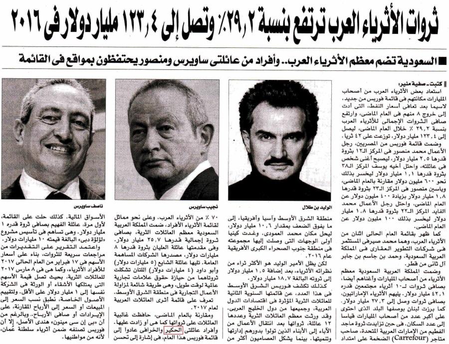 Al Shorouk 14 April P.6.jpg