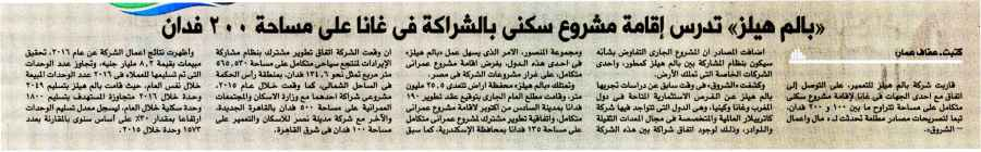 Al Shorouk (Sup) 23 April P.4 A.jpg