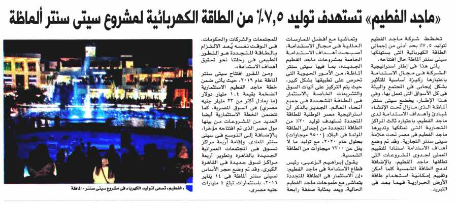 Al Shorouk (Sup) 23 April P.4