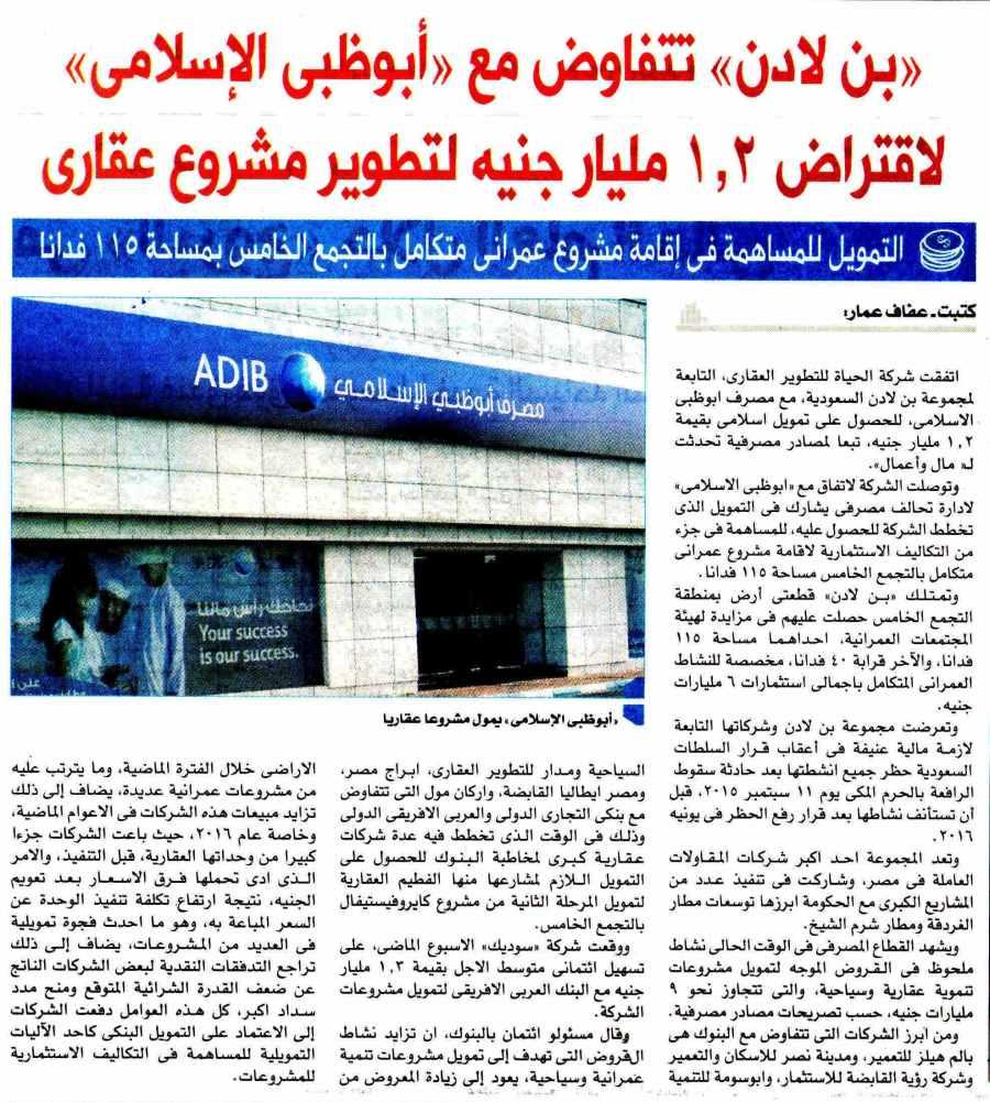 Al Shorouk (Sup) 9 April P.3..jpg