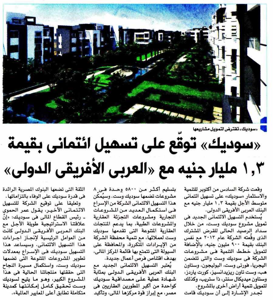 Al Shorouk (Sup) 9 April P.4 C.jpg