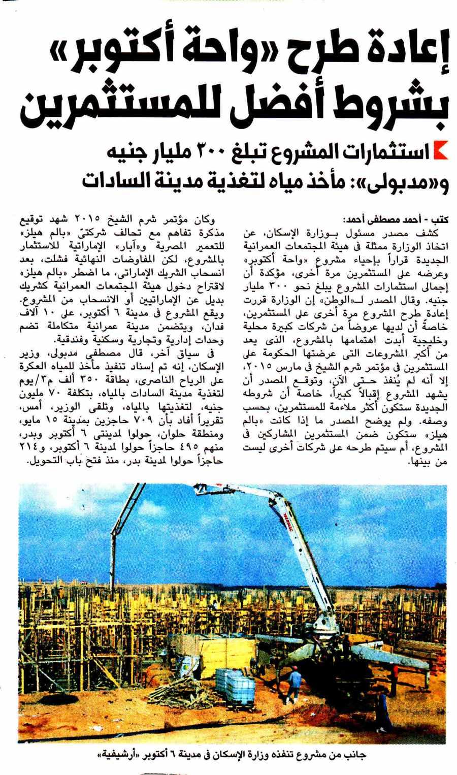 Al Watan 16 April P.3.jpg
