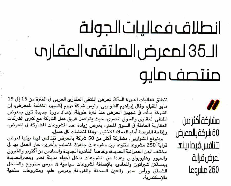 Al Youm 7 16 April P.9 A.jpg